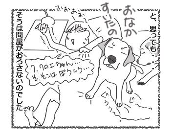 羊の国のラブラドール絵日記シニア!!「ボディーにしてね♪」4