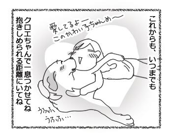 羊の国のラブラドール絵日記シニア!!「一服の・・・?」3