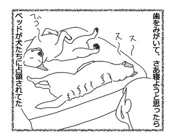 羊の国のラブラドール絵日記シニア!!「敵もひるものPart2」1