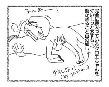 羊の国のラブラドール絵日記シニア!!「敵もひるものPart2」2