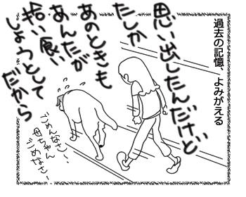 羊の国のラブラドール絵日記シニア!!「三度目の正直」4