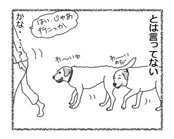 羊の国のラブラドール絵日記シニア!!「サンニンで独り言」4