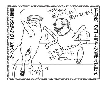 羊の国のラブラドール絵日記シニア!!「くわばら、くわばら」2