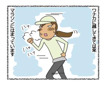羊の国のラブラドール絵日記シニア!!「負け惜しみ」1