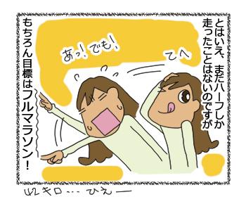 羊の国のラブラドール絵日記シニア!!「負け惜しみ」2