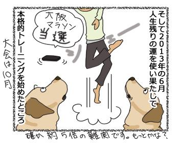 羊の国のラブラドール絵日記シニア!!「負け惜しみ」3A