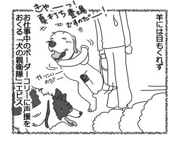 羊の国のラブラドール絵日記シニア!!「三犬三様」4