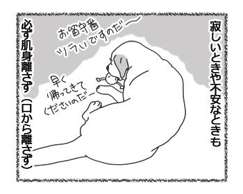羊の国のラブラドール絵日記シニア!!「Comfort Blanket」2