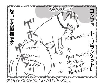 羊の国のラブラドール絵日記シニア!!「Comfort Blanket」3