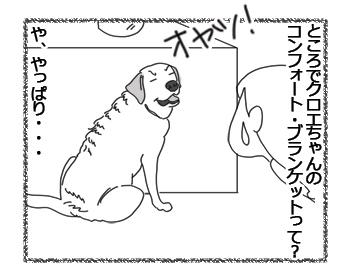 羊の国のラブラドール絵日記シニア!!「Comfort Blanket」4