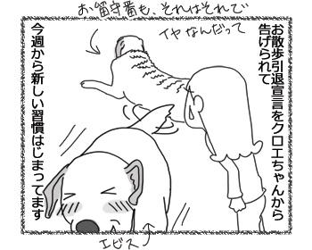 羊の国のラブラドール絵日記シニア!!「いつもの習慣」1