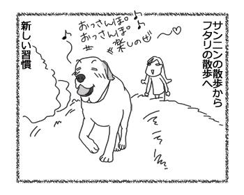 羊の国のラブラドール絵日記シニア!!「いつもの習慣」2
