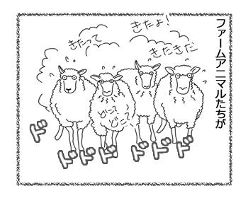 羊の国のラブラドール絵日記シニア!!「逆サファリパーク?」2