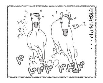 羊の国のラブラドール絵日記シニア!!「逆サファリパーク?」3