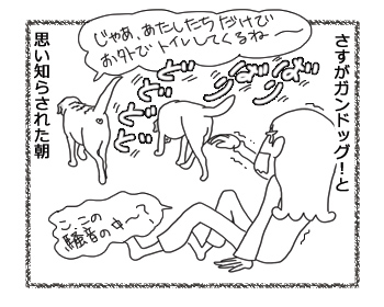 羊の国のラブラドール絵日記シニア!!「やるな!ガンドッグ」4