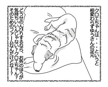 羊の国のラブラドール絵日記シニア!!「ファームだからって」2