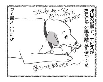 羊の国のラブラドール絵日記シニア!!「外はやめなよ」1