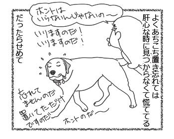 羊の国のラブラドール絵日記シニア!!「外はやめなよ」3