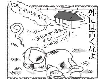 羊の国のラブラドール絵日記シニア!!「外はやめなよ」4