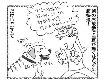 羊の国のラブラドール絵日記シニア!!「知ってる?クロエちゃん」2