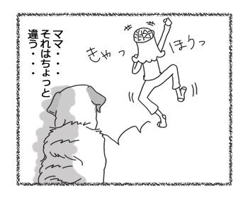 羊の国のラブラドール絵日記シニア!!「知ってる?クロエちゃん」4