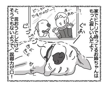 羊の国のラブラドール絵日記シニア!!「説得力ゼロ」4