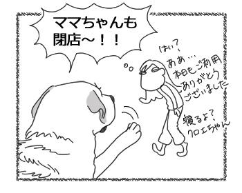 羊の国のラブラドール絵日記シニア!!「礼儀作法」3