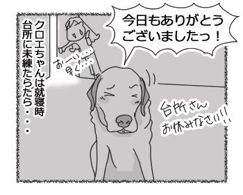 羊の国のラブラドール絵日記シニア!!「礼儀作法」4