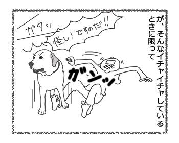 羊の国のラブラドール絵日記シニア!!「番犬エビス」3