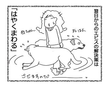 羊の国のラブラドール絵日記シニア!!「はやく走れば憂いなし」4