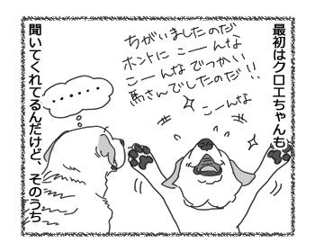 羊の国のラブラドール絵日記シニア!!「クロエ心とうわの空」3
