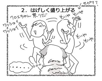 羊の国のラブラドール絵日記シニア!!「作戦失敗」3