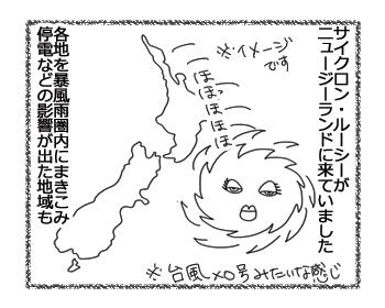羊の国のラブラドール絵日記シニア!!「台風一過で・・・」1