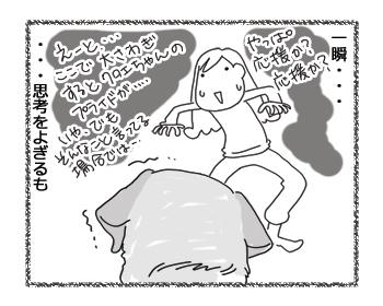 羊の国のラブラドール絵日記シニア!!「おまかせします」3