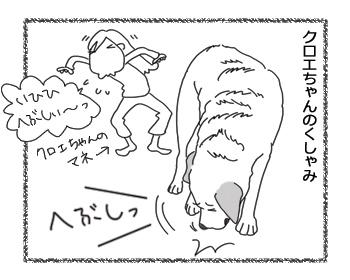 羊の国のラブラドール絵日記シニア!!「モノマネ禁止の令」2