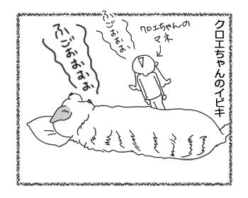 羊の国のラブラドール絵日記シニア!!「モノマネ禁止の令」3
