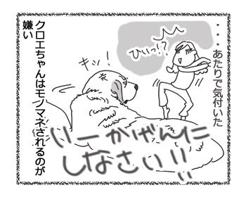 羊の国のラブラドール絵日記シニア!!「モノマネ禁止の令」4