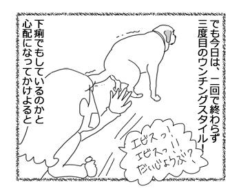 羊の国のラブラドール絵日記シニア!!「エアー・・・?」2