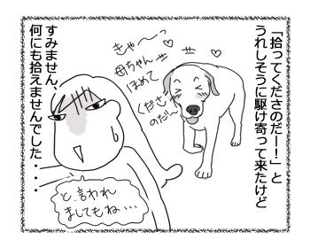 羊の国のラブラドール絵日記シニア!!「エアー・・・?」4
