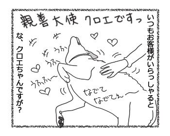 羊の国のラブラドール絵日記シニア!!「そぞろちゃんのワケ」1