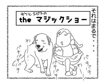 羊の国のラブラドール絵日記シニア!!「マジック・ショ―!?」1