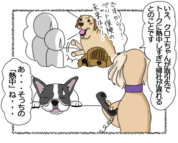 羊の国のラブラドール絵日記シニア!!「ペッツベスト熱血OL物語」8