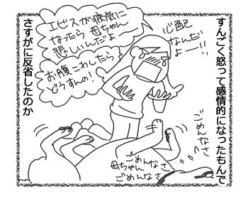 羊の国のラブラドール絵日記シニア!!「反省エビスくん」3