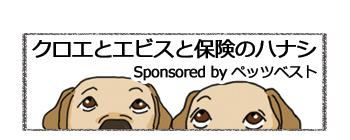 羊の国のラブラドール絵日記シニア!!「負け惜しみ」タイトル