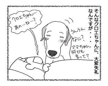 羊の国のラブラドール絵日記シニア!!「風邪のため延期」3