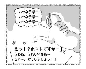 羊の国のラブラドール絵日記シニア!!「いやな予感」2