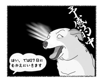 羊の国のラブラドール絵日記シニア!!「いやな予感」3