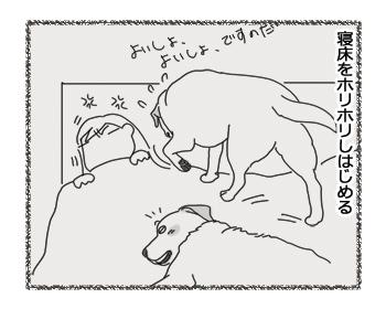 羊の国のラブラドール絵日記シニア!!「4時ですよーだ」2