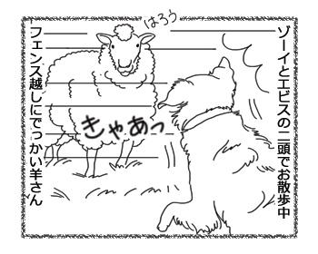 羊の国のラブラドール絵日記シニア!!「偉そうなあたしたち」1