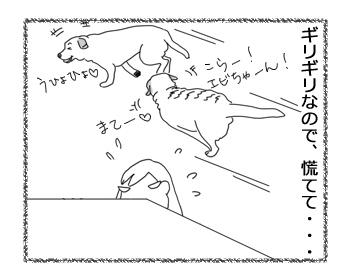 羊の国のラブラドール絵日記シニア!!ペンキ「あっという間」2